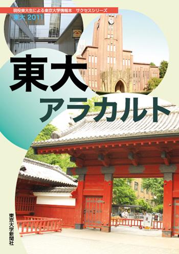 東京大学情報本.jpg