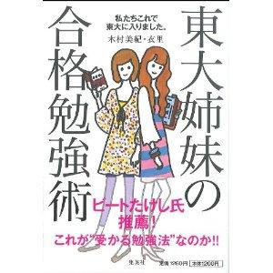 東大姉妹の合格勉強術.jpg