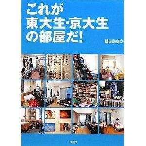 これが東大生・京大生の部屋だ.jpg