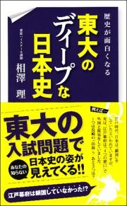 東大の日本史の入試問題.jpg