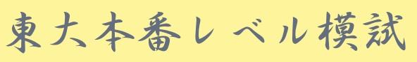 東大本番レベル模試の内容.jpg