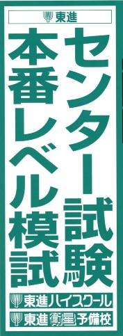 東進ハイスクール.jpg